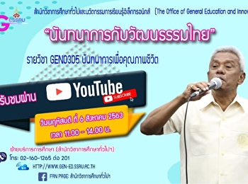 Invite to listen to lectures GEN0305 Recreation for quality of life
