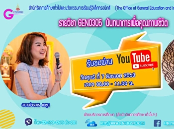 Invite to listen to lectures Course GEN0305 Recreation for quality of life