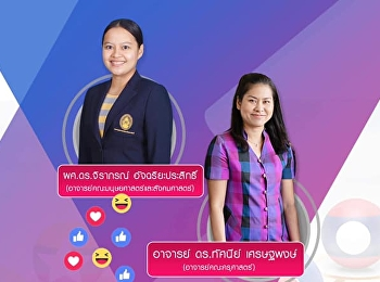 ขอเชิญรับฟังบรรยาย GEN0201 การใช้ภาษาไทย