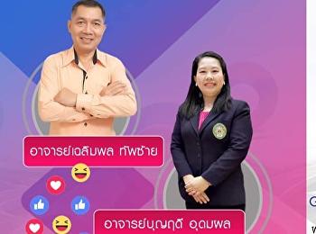 ขอเชิญรับฟังบรรยาย GEL0203 ภาษาในกลุ่มประชาคมอาเซียน