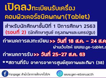 Register Tabletonline 2020 (2)