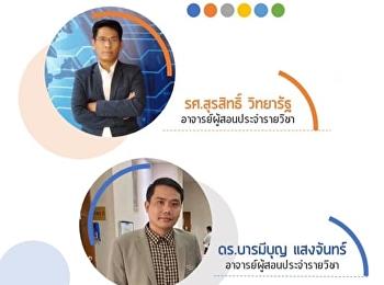 ขอเชิญรับฟังบรรยาย GEN0103 สังคมไทยในบริบทโลก