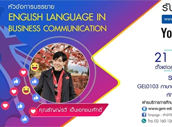 ขอเชิญรับฟังบรรยาย GEL0103 ภาษาอังกฤษเพื่อการสื่อสารและทักษะการเรียน
