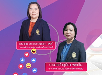 Invite to listen to lectures GEN0203 Thai Language for Occupation