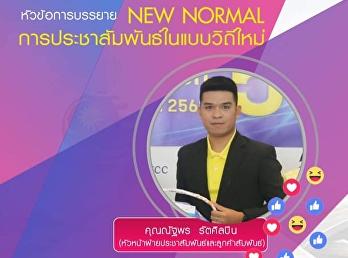 ขอเชิญรับฟังบรรยาย GEN0203 ภาษาไทยเพื่อการประกอบอาชีพ โดย ได้รับเกียรติจาก คุณณัฐพร  รัตศิลปิน
