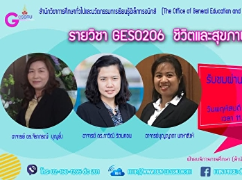 Invite to listen to lectures  GES0206 Life and Health