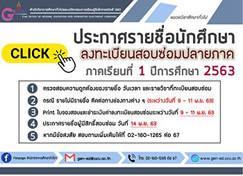 ประกาศรายชื่อนักศึกษาลงทะเบียนสอบซ่อมปลายภาค ภาคเรียนที่ 1 ปีการศึกษา 2563