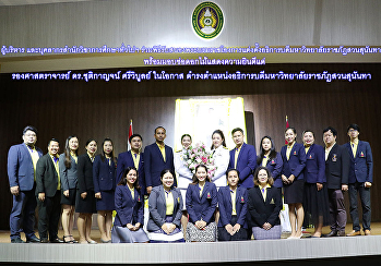 Executives and personnel of the Office of General Education Suan Sunandha Rajabhat University Attend the reception of the royal command Appoint Rector of Suan Sunandha Rajabhat University