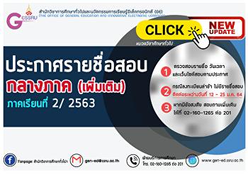 ประกาศรายชื่อผู้มีสิทธิ์สอบกลางภาค ภาคเรียนที่ 2 ปีการศึกษา 2563 (เพิ่มเติม)