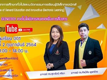 ขอเชิญรับฟังบรรยาย GEN0301 เทคโนโลยีสารสนเทศเพื่อการสื่อสาร (สำหรับกลุ่มเรียน 001)