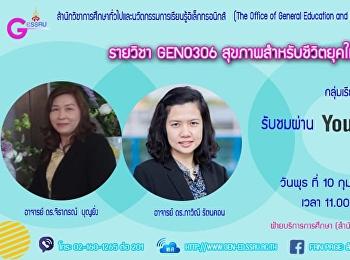 ขอเชิญรับฟังบรรยาย GES0206 ชีวิตและสุขภาพ (สำหรับกลุ่มเรียน 001)