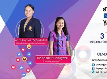 ขอเชิญรับฟังบรรยาย GEN0201 การใช้ภาษาไทย (กลุ่มเรียน 001, 002, 003 )