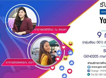 ขอเชิญรับฟังบรรยาย GEN0205 ภาษาอังกฤษเพื่อทักษะการเรียน (กลุ่มเรียน 001, 002)