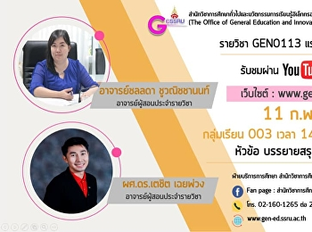 Invite to listen to lectures GEN0113 Inspiration of Life (group 002, 003)