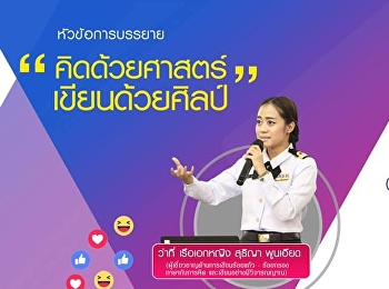 Invite to listen to lectures GEN0201 Thai Usage (group 001, 002, 003)