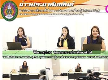 ขอเชิญรับฟังบรรยาย GEN0207 ภาษาอังกฤษเพื่อการประกอบวิชาชีพ (กลุ่มเรียน 001)
