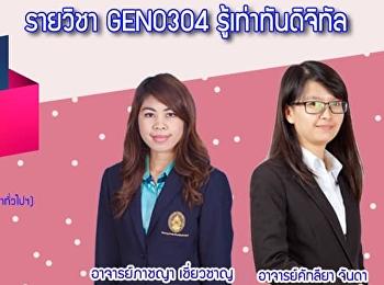 ขอเชิญรับฟังบรรยาย GEN0304 รู้เท่าทันดิจิทัล (กลุ่มเรียน 001, 002, 003)