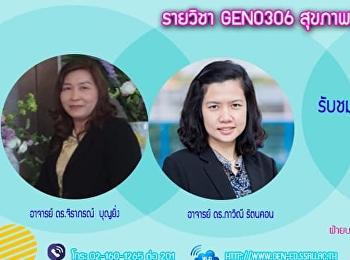 ขอเชิญรับฟังบรรยาย GEN0306 สุขภาพสำหรับชีวิตยุคใหม่ (กลุ่มเรียน 001, 002)