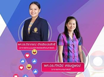 ขอเชิญรับฟังบรรยาย GEN0201 การใช้ภาษาไทย (กลุ่มเรียน 001, 002, 003)