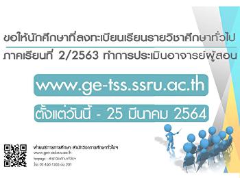 ขอประชาสัมพันธ์ให้นักศึกษาที่ลงทะเบียนเรียนรายวิชาศึกษาทั่วไป  ภาคเรียนที่ 2 ปีการศึกษา 2563 ประเมินอาจารย์ผู้สอน