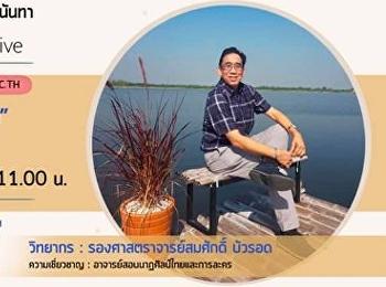ขอเชิญรับฟังบรรยาย GEN0101 ชาววังสวนสุนันทา (กลุ่มเรียน 001, 002)