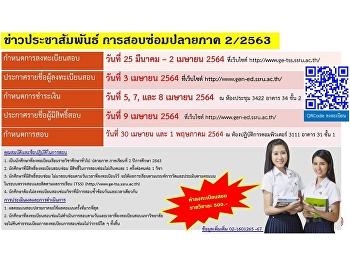 ข่าวประชาสัมพันธ์การสอบซ่อมหมวดวิชาศึกษาทั่วไป (ปลายภาค) ประจำภาคเรียนที่ 2 ปีการศึกษา 2563