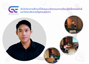 Deputy Director for Research and Innovative Electronic Learning GE SSRU Is a guest speaker to convey innovation on the topic ''The development of interactive media'' for personnel of General Hospital Products Pub Co., Ltd.