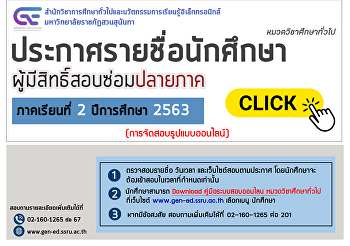 ประกาศรายชื่อนักศึกษาผู้มีสิทธิ์สอบซ่อมปลายภาค ภาคเรียนที่ 2 ปีการศึกษา 2563 (Update)