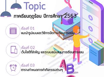 รูปแบบการจัดการเรียนการสอน รายวิชาศึกษาทั่วไป (ออนไลน์) ประจำภาคเรียนฤดูร้อน ปีการศึกษา 2563