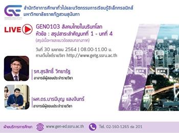 ขอเชิญรับฟังบรรยายการถ่ายทอดสด (LIVE) GEN0103 สังคมไทยในบริบทโลก