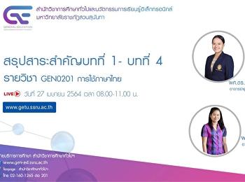 ขอเชิญรับฟังบรรยายการถ่ายทอดสด (LIVE) GEN0201 การใช้ภาษาไทย