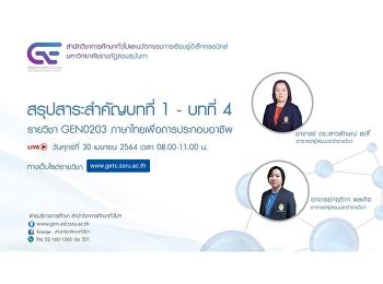 ขอเชิญรับฟังบรรยายการถ่ายทอดสด (LIVE) GEN0203 ภาษาไทยเพื่อการประกอบอาชีพ