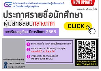 ประกาศรายชื่อผู้มีสิทธิ์สอบกลางภาค ภาคเรียนฤดูร้อน ปีการศึกษา 2563 (เพิ่มเติม)