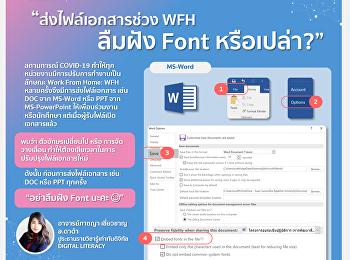 ส่งไฟล์เอกสารช่วง WFH ลืมฝัง Font หรือเปล่า