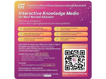 ขอเชิญผู้ที่สนใจทุกท่าน เข้าร่วมโครงการอบรมเชิงปฏิบัติการการพัฒนาสื่อความรู้เชิงปฏิสัมพันธ์สำหรับนักการศึกษายุควิถีถัดไป (Interactive Knowledge Media for Next Normal Educator)