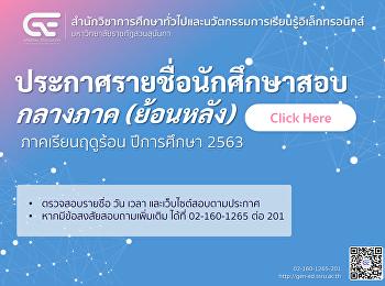 ประกาศรายชื่อผู้มีสิทธิ์สอบกลางภาค (ย้อนหลัง) ภาคเรียนฤดูร้อน ปีการศึกษา 2563