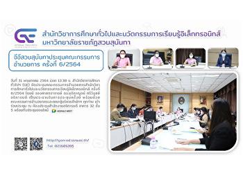 สำนักวิชาการศึกษาทั่วไปฯมหาวิทยาลัยราชภัฏสวนสุนันทาประชุมคณะกรรมการอำนวยการ ครั้งที่ 6/2564