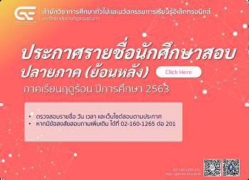 ประกาศรายชื่อผู้มีสิทธิ์สอบปลายภาค (ย้อนหลัง) ภาคเรียนฤดูร้อน ปีการศึกษา 2563