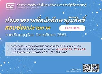 ประกาศรายชื่อนักศึกษาผู้มีสิทธิ์สอบซ่อมปลายภาค ภาคเรียนฤดูร้อน ปีการศึกษา 2563