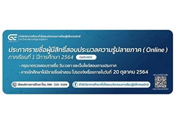 ประกาศรายชื่อนักศึกษาผู้มีสิทธิ์สอบประมวลความรู้ปลายภาค ภาคเรียนที่ 1 ปีการศึกษา 2564