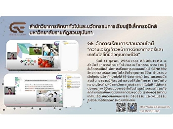 "GE จัดการเรียนการสอนออนไลน์ ""ความเจริญก้าวหน้าทางวิทยาศาสตร์และเทคโนโลยีที่มีต่อคุณภาพชีวิต"""
