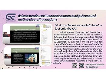 """GE จัดการเรียนการสอนออนไลน์ """"สังคมไทยในบริบทโลกปัจจุบัน"""""""