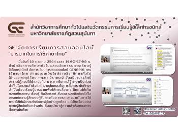 """GE จัดการเรียนการสอนออนไลน์ """"มารยาทในการใช้ภาษาไทย"""""""