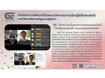 GE จัดการเรียนการสอนออนไลน์